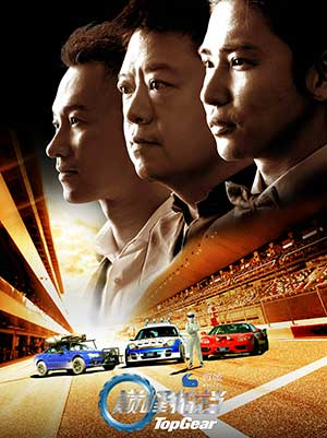Top-Gear-China