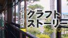 Yamagata Craft Story