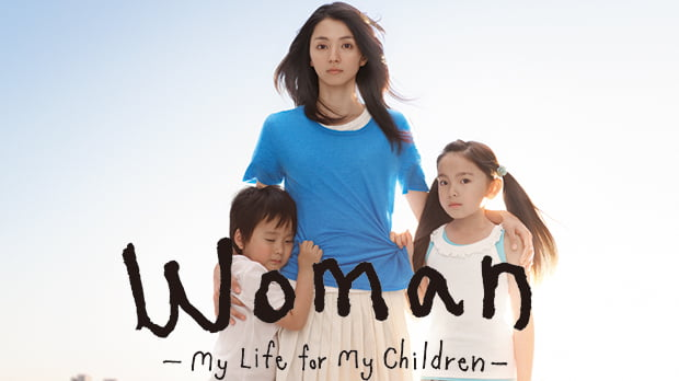 Woman -My Life for My Children-