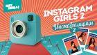 Instagram Girls