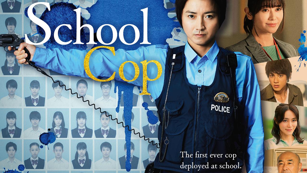 School Cop